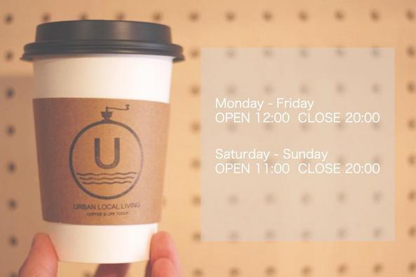 下北沢 コーヒーショップ Shimokitazawa Coffeeshop