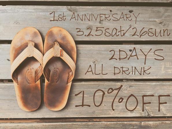 下北沢 コーヒーショップ 1周年記念 Shimokitazawa Coffeeshop Anniversary