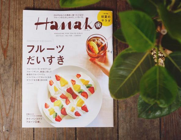 下北沢 コーヒー 雑誌 Hanako 掲載 アーモンドミルク Shimokitazawa Coffee