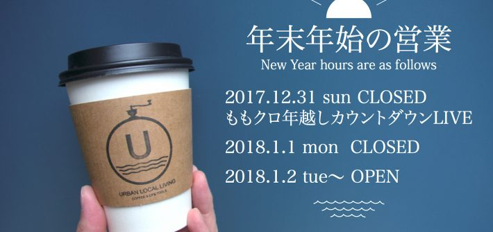 下北沢 カフェ URBAN LOCAL LIVINGコーヒー Shimokitazawa Coffee ケータリング