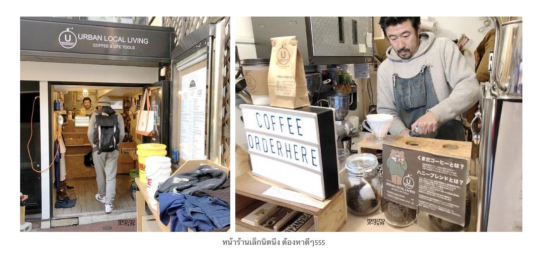 下北沢 カフェ URBAN LOCAL LIVINGコーヒー 外国人 観光客 Shimokitazawa Coffee