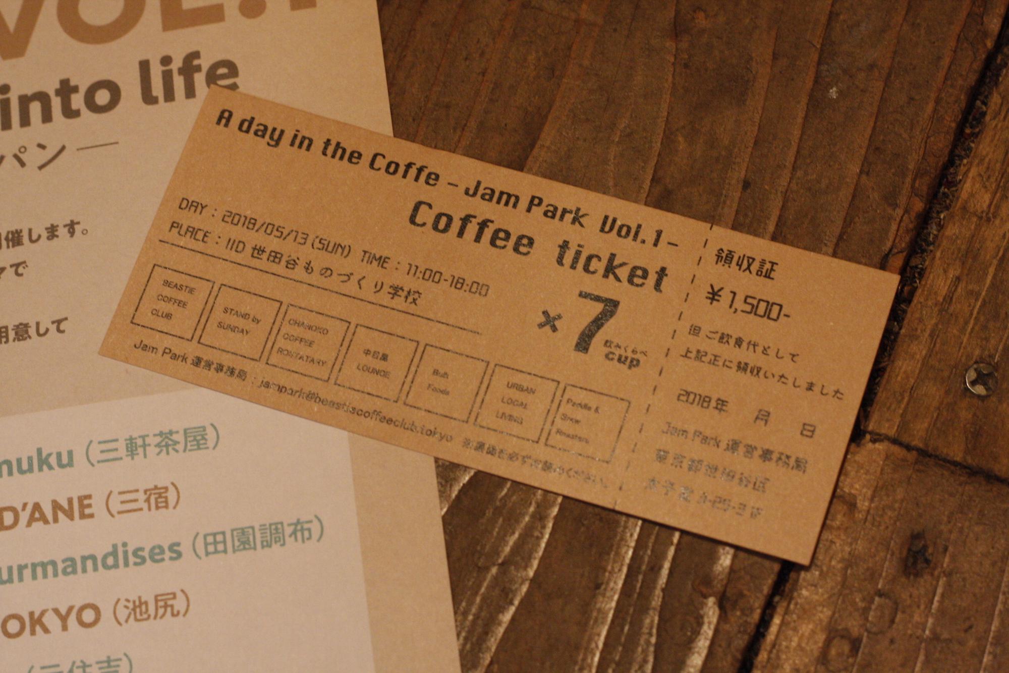 コーヒースタンド URBAN LOCAL LIVING 東京 世田谷 イベント