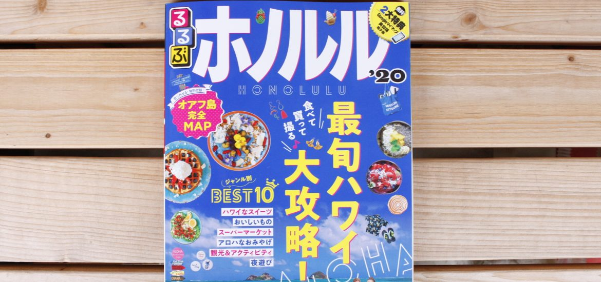 URBAN LOCAL LIVING HAWAII BOOK 旅 雑誌 るるぶ