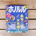 URBAN LOCAL LIVING HAWAII BOOK 旅 雑誌 るるぶ